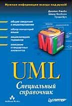 UML: специальный справочник