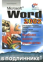 Microsoft Word 2002. В подлиннике