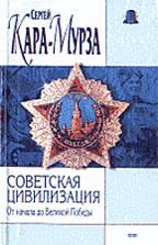 Советская цивилизация. Книга 1. От начала до Великой Победы
