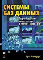 Системы баз данных. Теория и практика использования в Internet и среде Java