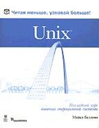 Unix: наглядный курс освоения операционной системы