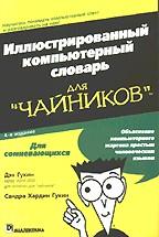 """Иллюстрированный компьютерный словарь для """"чайников"""""""
