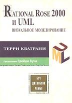 Rational Rose 2000 и UML. Визуальное моделирование