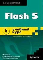 Flash 5: учебный курс