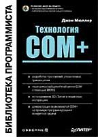 Технология COM+: библиотека программиста (+ CD)