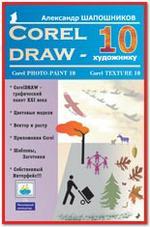 CorelDRAW 10 – художнику