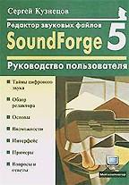 Редактор звуковых файлов Sound Forge 5.0: Руководство пользователя