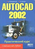 AutoCAD 2002: практический курс