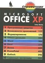 Microsoft Office XP. Справочник