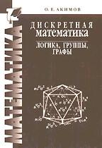 Дискретная математика: логика, группы, графы