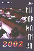 Информатика 2002