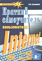 Работа в Интернете. Краткий самоучитель