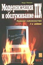 Модернизация и обслуживание ПК. Полное руководство 3-е издание