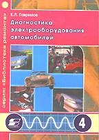 Диагностика электрооборудования автомобилей