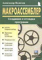 Макроассемблер: Создание и отладка программ