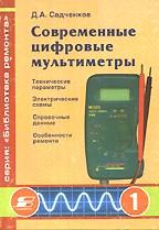 Современные цифровые мультиметры. Библиотека ремонта. Выпуск 1