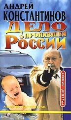 Дело о пропавшей России