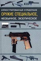 Оружие специальное. Иллюстрированный справочник