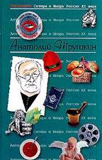 Анатолий Трушкин. Антология сатиры и юмора
