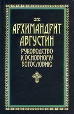 Руководство к основному богословию архимандрит августин