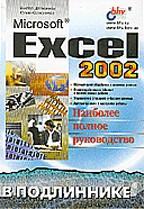 Microsoft Excel 2002. В подлиннике