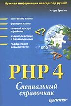 PHP 4. Специальный справочник
