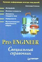 Pro/Engineer: специальный справочник