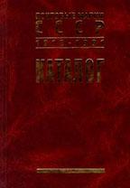 Каталог почтовых марок СССР. Том 2