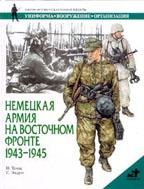 Немецкая армия на Восточном фронте. 1943- 1945 гг