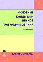 Основные концепции языков программирования. 5-е издание