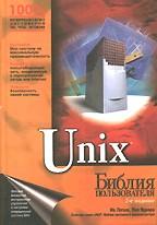 Unix. Библия пользователя