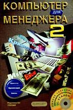 Компьютер для менеджера - 2