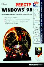 Реестр Windows 98. Для профессионалов с дискетой