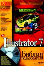 Illustrator 7. Библия пользователя (+CD)