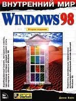 Внутренний мир Windows 98