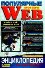 Популярные Web-броузеры. Энциклопеди пользователя