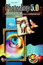 Photoshop 5.0. Технология обработки изображений