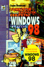 Тонкости, хитрости и секреты MS Windows 98