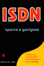 ISDN просто и доступно