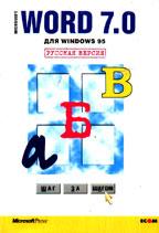 MS Word 7.0 для Windows 95. Шаг за шагом