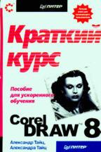 CorelDRAW 8: краткий курс