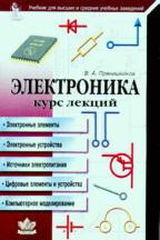 Электроника: курс лекций