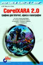 CorelXARA 2.0: графика для Internet, офиса и полиграфии