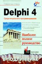 Delphi 4 в подлиннике