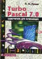 Турбо Паскаль 7.0. Самоучитель для начинающих, 2-е издание