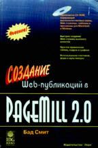 Создание Web-публикаций в PageMill 2.0