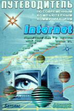 Путеводитель по современным компьютерным коммуникациям и Internet