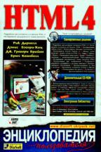 HTML 4. Энциклопедия пользователя