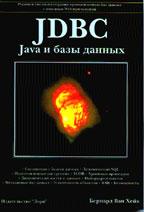 JDBC. Java и базы данных
