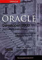 Oracle. Developer/2000. Настольная книга пользователя